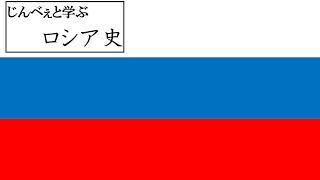 じんべぇと学ぶロシア史 第28回