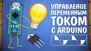 Уроки Ардуино. Управление нагрузкой в сети переменного тока