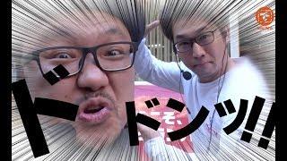 ドドンッ!(一撃頭領)#02 髭原人&電飾鼻男[でちゃう!]