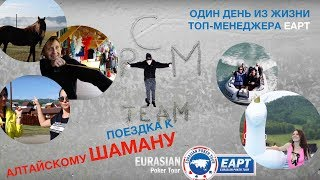EAPT Алтай: поездка к настоящему Алтайскому Шаману и один день из жизни топ-менеджера