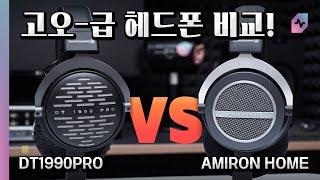 DT1990 PRO vs AMIRON HOME | 베이…