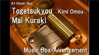 "Togetsukyou 〜Kimi Omou〜/Mai Kuraki [Music Box] (""Detective Conan: Crimson Love Letter"" Theme Song)"