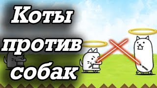 Коты против собак ! ( Battle Cats )