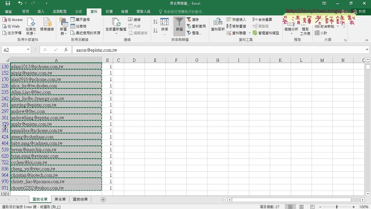 02 用COUNTIF查出黑名單 - YouTube