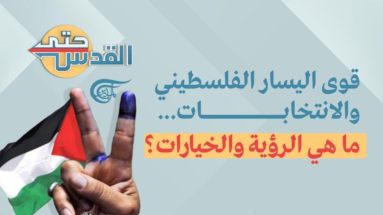 حتى القدس | قوى اليسار الفلسطيني والانتخابات... ما هي الرؤية والخيارات؟ | 2021-03-25