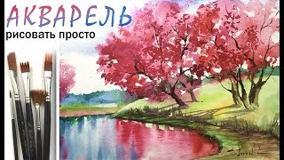 """""""Весна. Пейзаж""""🎨 АКВАРЕЛЬ. Как нарисовать деревья и отражение!"""