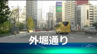 東京~外堀通り(内廻 一周)空いてる早朝 ~Tokyo Travel Guide!東京駅八重洲から➡東京駅八重洲