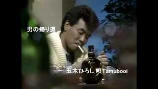 男の帰り道 五木ひろし 唄 ...
