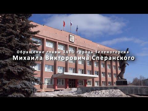 Обращение главы ЗАТО города Зеленогорска Михаила Викторовича Сперанского