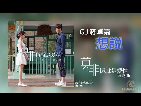GJ蔣卓嘉《想說》(【莫非,這就是愛情】片尾曲)歌詞版MV