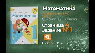 Страница 4 Задание 1 – Математика 1 класс (Моро) Часть 1