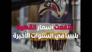 تاريخ وأنواع القهوة في ليبيا