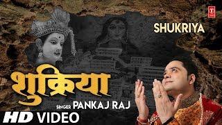 शुक्रिया Shukriya I PANKAJ RAJ I New Latest Devi Bhajan I Full HD Song