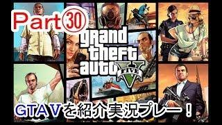 【北米版GTA5:Part30】 「グランドセフトオート5」実況プレー! +裸族の村 thumbnail