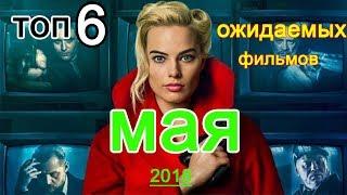 ТОП 6 ОЖИДАЕМЫХ фильмов МАЯ 2018 года!!!!