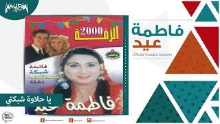 فاطمة عيد - يا حلاوة شبكتي Fatma Eid - Ya Halawat Shbkty