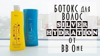 Ботокс для волос SILVER HYDRATION от BB One