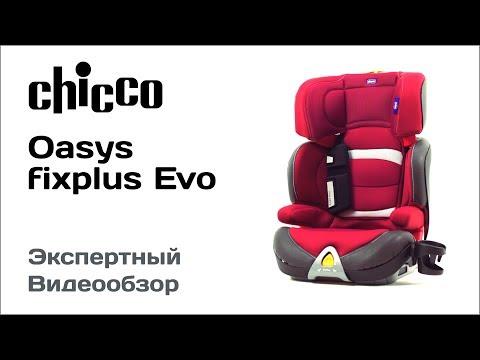 Автокресло Chicco Oasys Fixplus Evo обзор Супермаркета Детских Автокресел