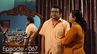Konkala Dhoni | Episode 67 - (2018-01-25) | ITN Thumbnail