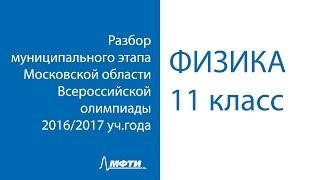 [Физика] [11 класс] Разбор муниципального этапа МО Всероссийской олимпиады