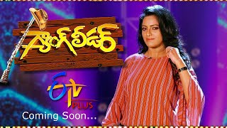 gang-leader-promo-udaya-bhanu-on-etv-plus-coming-soon