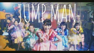 2018年2月28日リリースの8thSINGLE「JUMP MAN」のMV。 幸せの使者を表現...