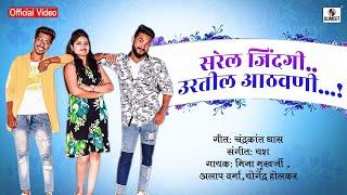 Saral Zindagi Uratil Athwani Marathi Friendship Song Sumeet Music