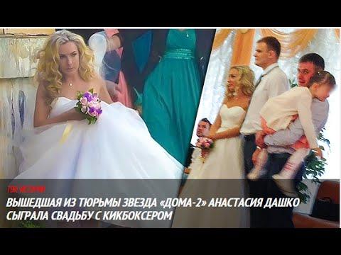 Вышедшая из тюрьмы звезда Д2 Анастасия Дашко сыграла свадьбу с кикбоксером