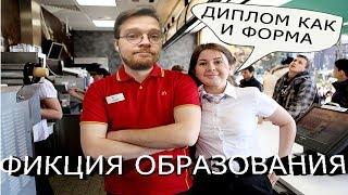 ОБРАЗОВАНИЕ В РФ - УМЕРЛО! [KARASHOW_s1e8]