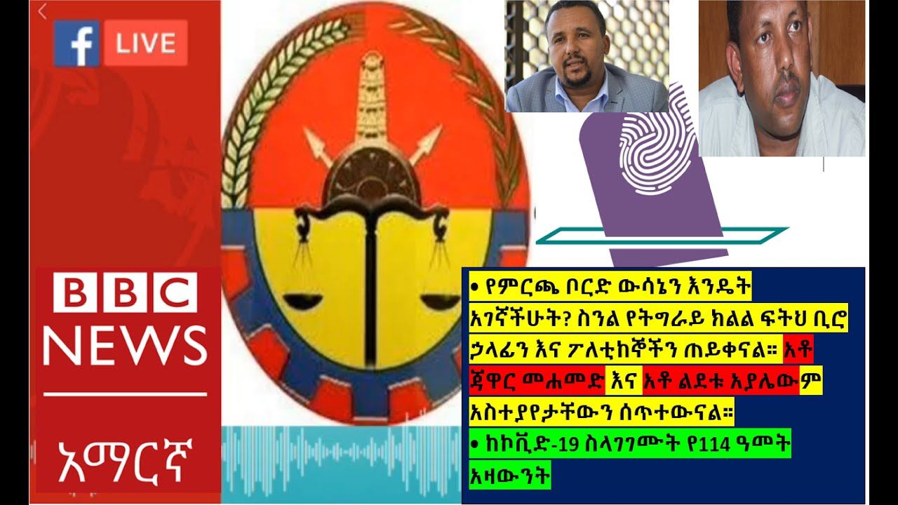 BBC Amharic News Thursday-ሐሙስ|ቢቢሲ አማርኛ  June 25 2020|ሐሙስ    ሰኔ 18/2012 ዓ. ም የቢቢሲ አማርኛ የራድዮ
