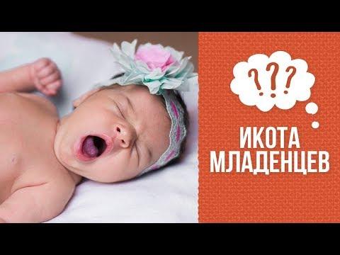 Почему младенцы икают