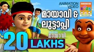 Mayavi 3 - The Animation movie from Balarama (Outside India viewers only)