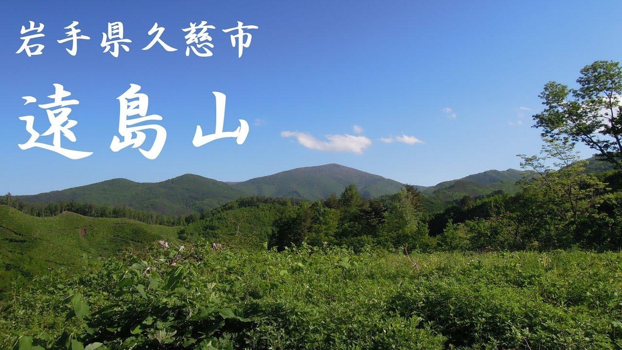 岩手県久慈市「遠島山」登山 - YouTube