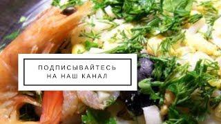 Салат рисовый с креветками «по-итальянски»