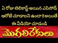 How To Watch MogaliRekulu Serial Full Episodes Solution By VSL Telugu Videos | మొగలిరేకులు| MG |