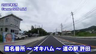 沖縄車載 喜名番所 〜 オキハム 〜 道の駅 許田