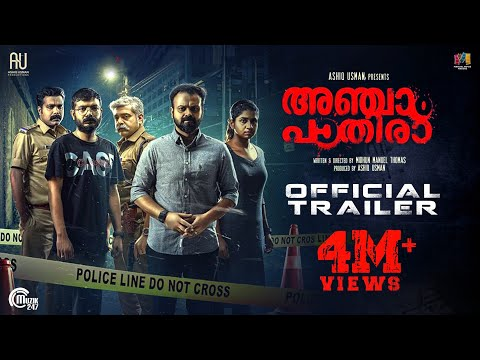 ANJAAM PATHIRAA - Official Trailer | Kunchacko Boban | Midhun Manuel Thomas |Ashiq Usman Productions