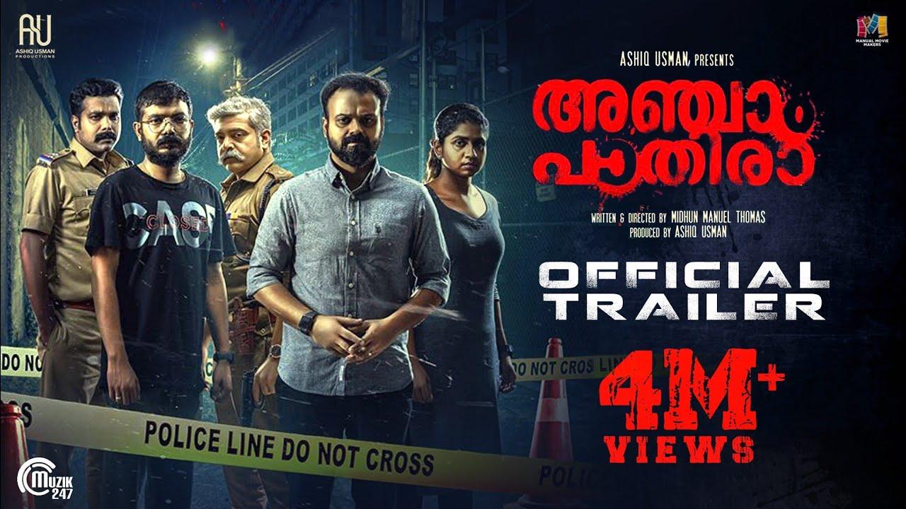Download ANJAAM PATHIRAA - Official Trailer | Kunchacko Boban | Midhun Manuel Thomas |Ashiq Usman Productions