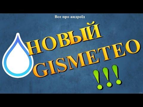 НОВЫЙ GISMETEO !!!