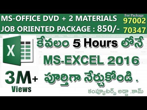 Ms-Excel Complete Tutorial In Telugu || Www.computersadda.com