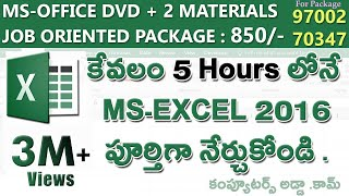 ms excel complete tutorial in telugu wwwcomputersaddacom