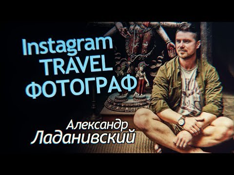Путешествия как Стиль Жизни. Instagram Travel Фотограф. Александр Ладанивский Интервью - Познавательные и прикольные видеоролики