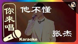 (你来唱) 他不懂 张杰 伴奏/伴唱 Karaoke 4K video
