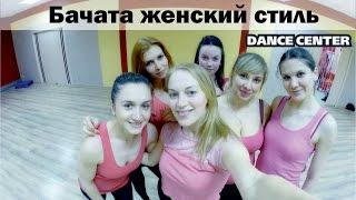 Красивый танец Бачата. Группа Ю.Тюриной / Dance Center