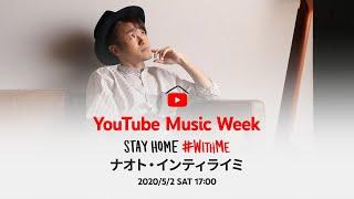 YouTube Music Week STAY HOME #Withme は、国内のアーティスト、音楽レーベルの方々の協力のもと実施する プログラムです。 4 月 29 日〜 5 月 6 日に様々な...