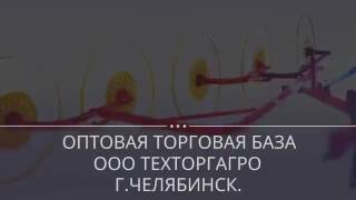 КОСИЛКИ ГРАБЛИ ЗАПЧАСТИ К ТРАКТОРАМ ТехТоргАгро г. ЧЕЛЯБИНСК