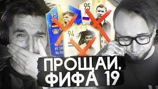 ПРОЩАЙ, ФИФА 19....