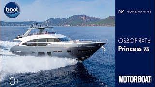 Тест-драйв Princess 75 Motor Yacht | Обзор на русском | Моторная яхта Y-класса