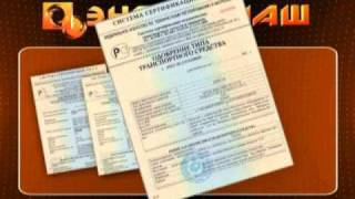 003 - Сертификация продукции(, 2010-12-15T12:32:53.000Z)