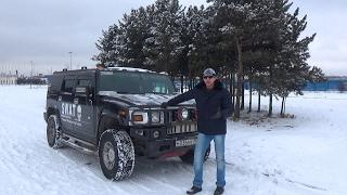 Hummer H2 тест драйв: Мене розкрило!!!! відгук власника